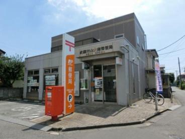 武蔵村山大南郵便局の画像1