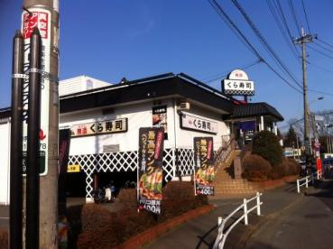 無添くら寿司 八王子インター店の画像1