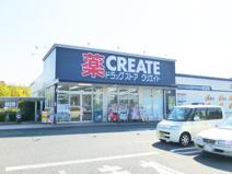 クリエイトS・D 八王子宇津木台店