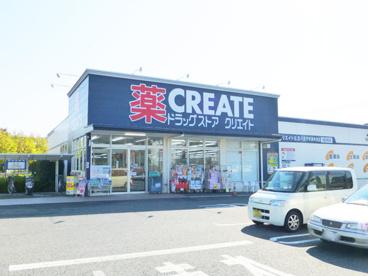クリエイトS・D 八王子宇津木台店の画像1