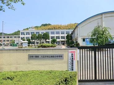 八王子市立加住中学校の画像1