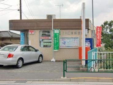 八王子川口東郵便局の画像1