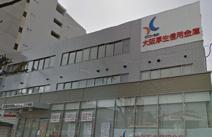 大阪厚生信用金庫平野支店