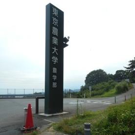 東京農業大学厚木キャンパスの画像2