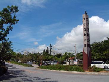 沖縄市コザ運動公園の画像1