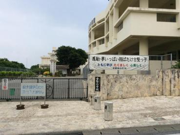 読谷村立古堅小学校の画像1