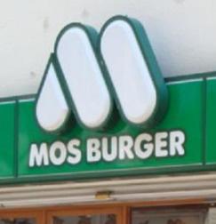 モスバーガー 十日市場駅前店の画像1
