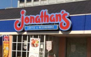 ジョナサン 十日市場店の画像1