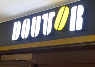 ドトールコーヒーショップ 十日市場店の画像1