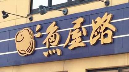 魚屋路 横浜十日市場店の画像1