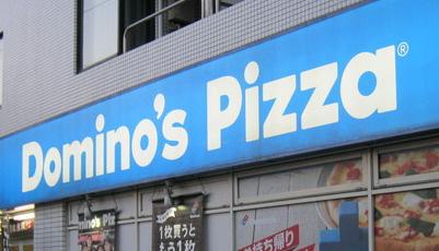 ドミノ・ピザ十日市場店の画像1