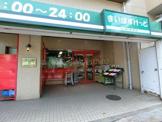 まいばすけっと吉野町5丁目店