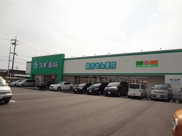 スギ薬局高浜店の画像1