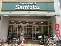 スーパーマーケット三徳 ときわ台店