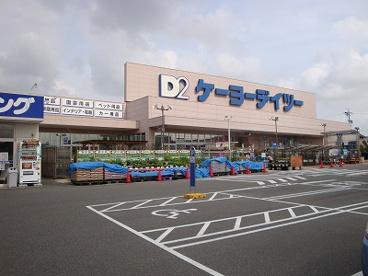 ケーヨーデイツー 高浜店の画像1