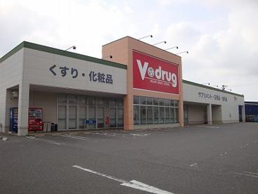 V・drug 高浜店の画像1