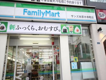 ファミリーマート サンズ本厚木中町店の画像1