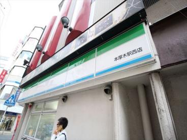 ファミリーマート 本厚木西店の画像3