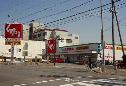 スギ薬局 高浜中央店の画像1