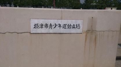 摂津市青少年運動場の画像1