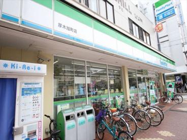 ファミリーマート 厚木旭町店の画像1