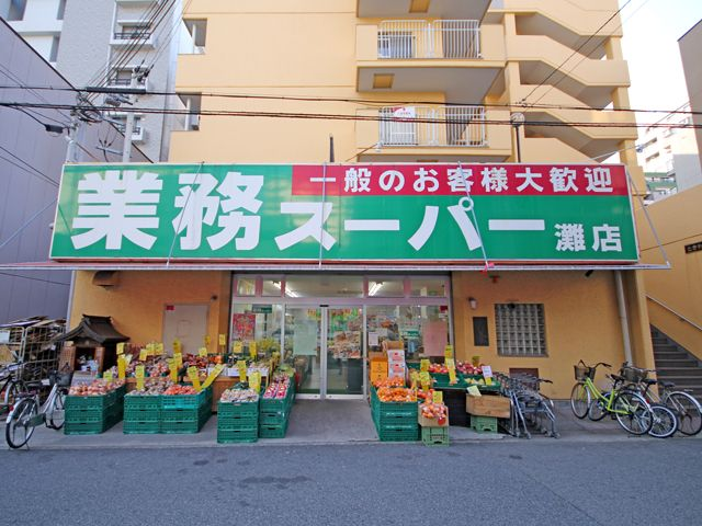 業務スーパー灘店の画像