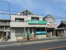 稔台斎藤クリニック