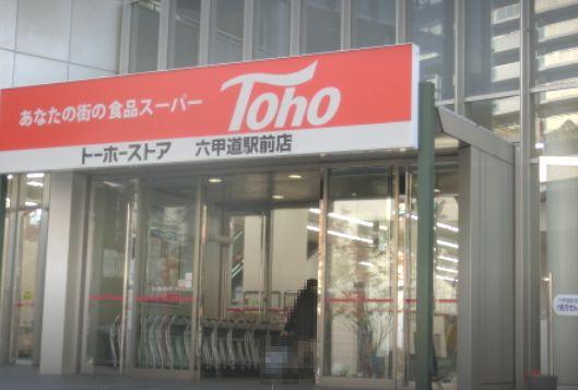 トーホーストアー六甲道駅前店の画像