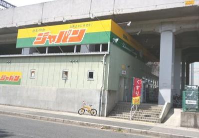 ジャパン六甲道店の画像1