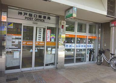 神戸桜口郵便局の画像