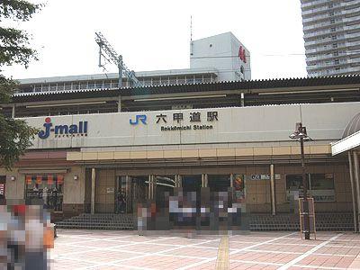 JR六甲道駅の画像