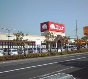 エレナ相浦店の画像1