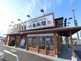 丸亀製麺カインズ市原店