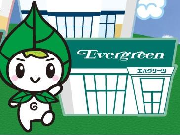 エバグリーン四ヶ郷店の画像1