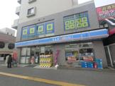 ローソン八幡宿駅前店