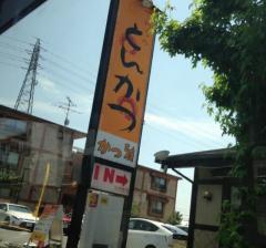 かつ雅尾張旭店の画像1