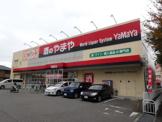 やまや宝塚安倉店