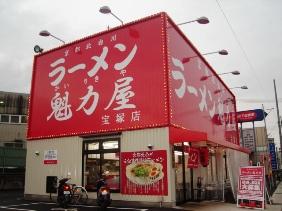 ラーメン魁力屋宝塚店の画像1