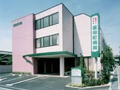 富田町病院の画像1