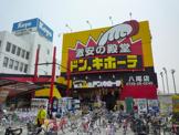 ドンキホーテ八尾店