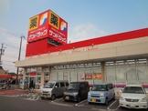 サンドラッグ 高浜店