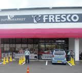 フレスコ今城店の画像1