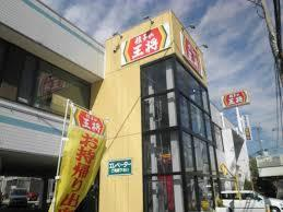 餃子の王将 国道高槻店の画像1