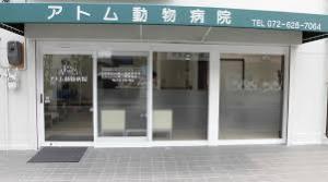アトム動物病院の画像1