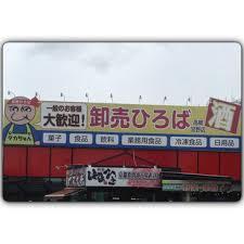 卸売ひろば 高槻宮野店の画像1