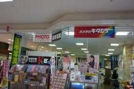 カメラのキタムラ高槻/イオン高槻店の画像1