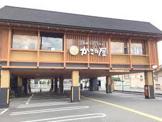 かごの屋高槻城東店