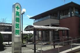 高橋医院の画像1