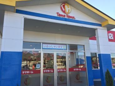 タマホーム甲府支店の画像1