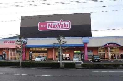 マックスバリュ・中里店の画像1